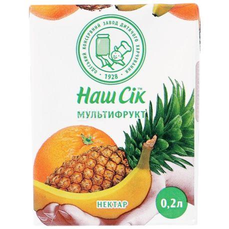 Наш Сок, 0,2 л, нектар, Мультифруктовый, м/у