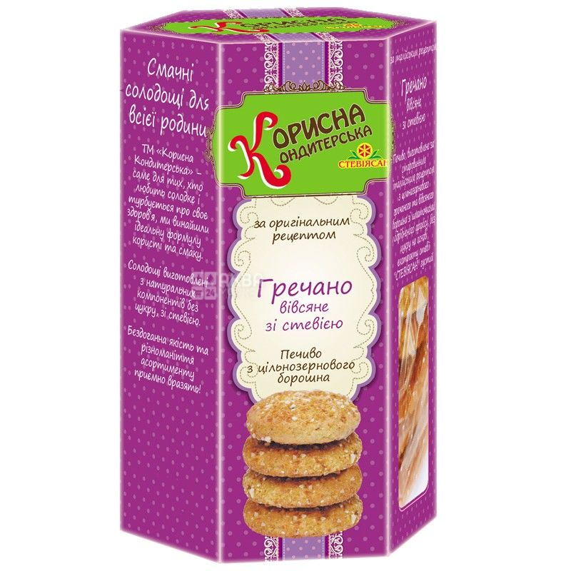 Корисна Кондитерська, 300 г, цельнозерновое печенье, со стевией, Гречнево-овсяное