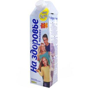 На здоровье, 1 л 2,6%, молоко