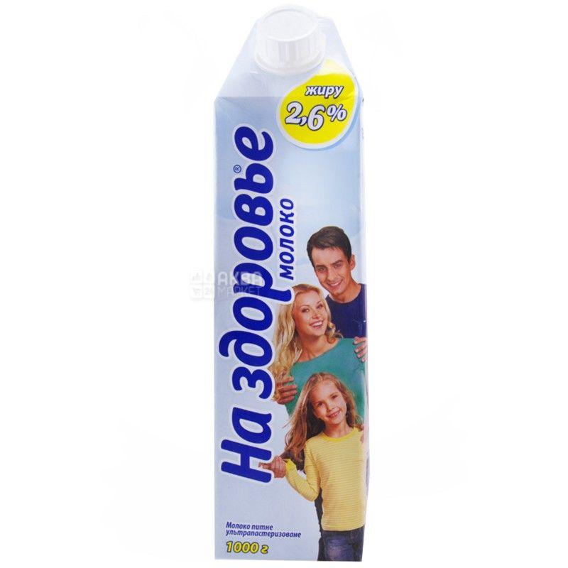 На здоров'я, 1 л 2,6%, молоко