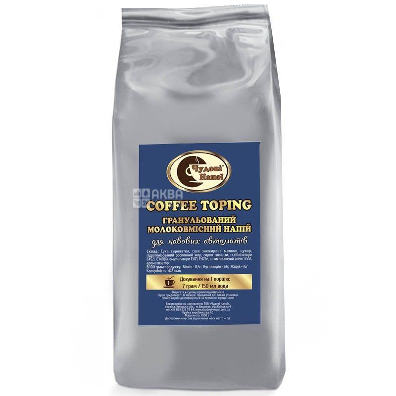 Чудові Напої, Топинг, 1 кг, Молоко сухое растворимое гранулированное, для кофейных автоматов