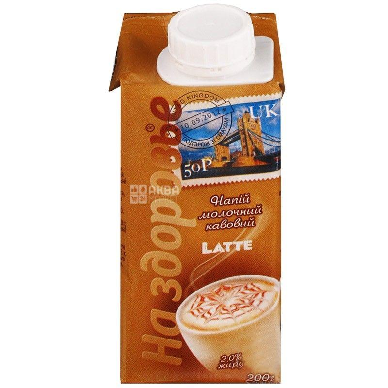 На здоровье, 0,2 л, 2%, напиток молочный кофейный, Латте, м/у