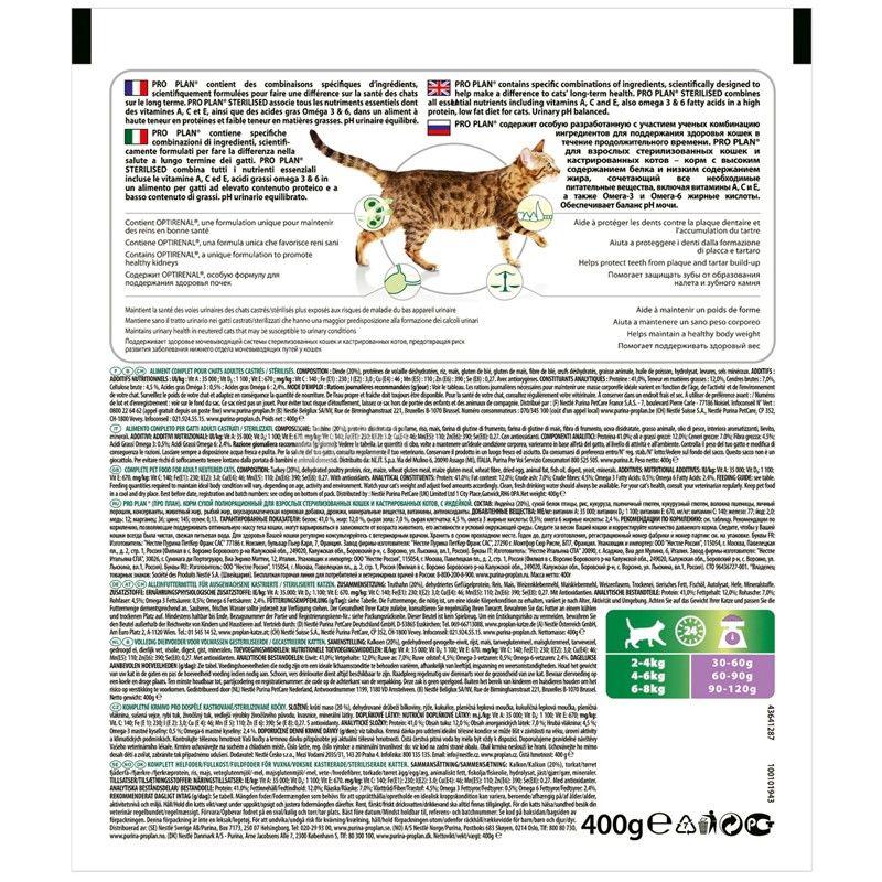 Pro Plan, 400 г, корм для котов, Adult, Sterilised, Turkey