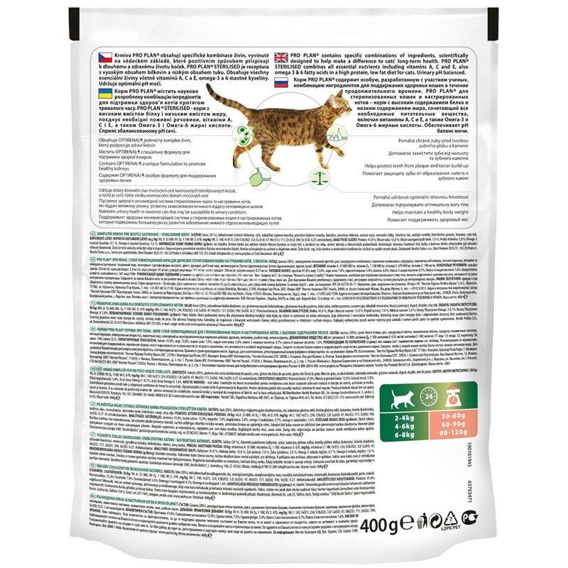 Pro Plan, 400 г, корм для котов, Adult, Sterilised, Salmon