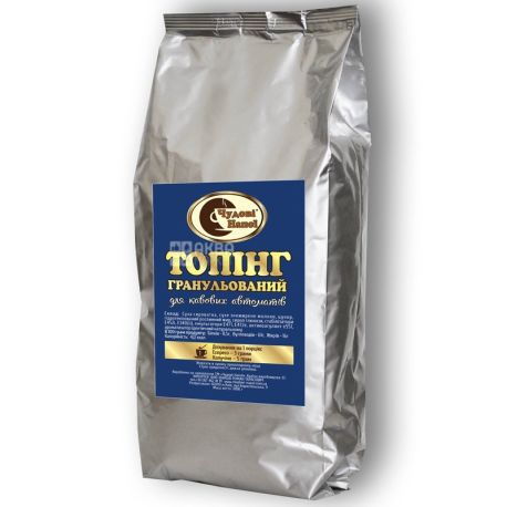 Чудові Напої, Топинг, 500 г, Молоко сухое растворимое гранулированное, для кофейных автоматов