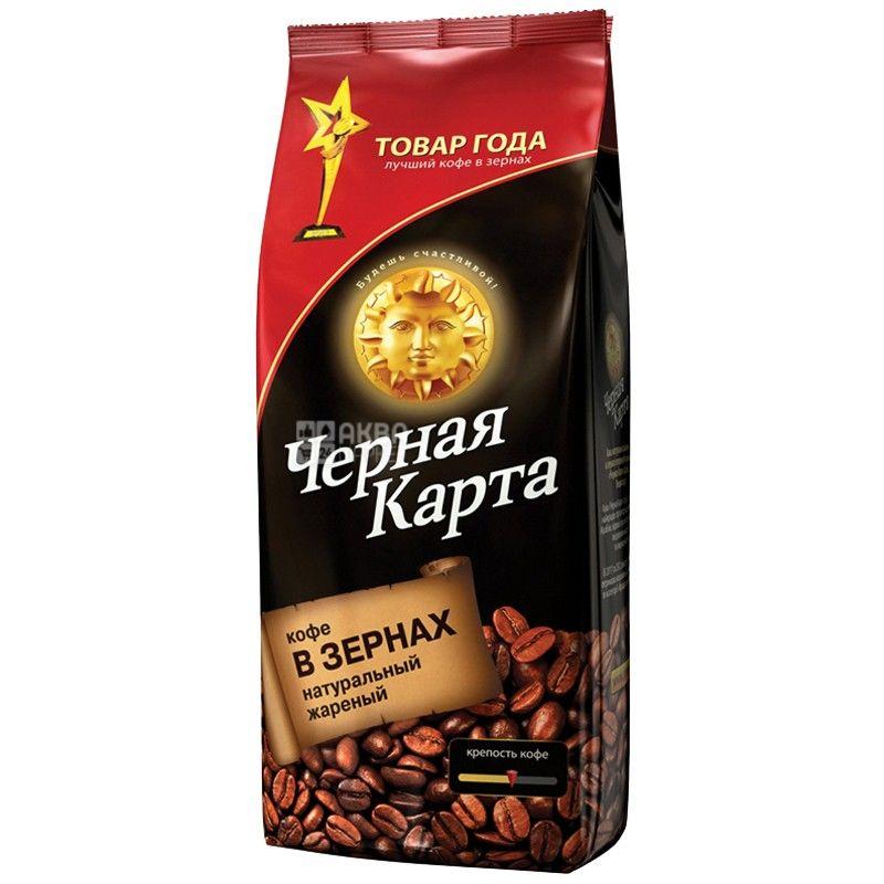 Черная Карта, 500 г, Кофе средней обжарки, в зернах
