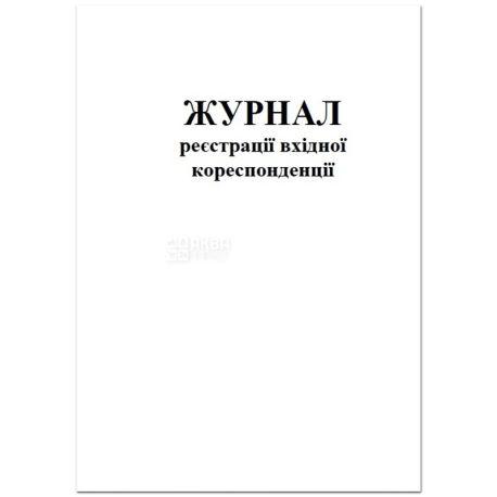 Журнал регистрации, Для входящей корреспонденции, А4, м/у