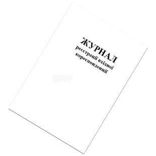 Журнал реєстрації, Для вхідної кореспонденції, А4, м/у