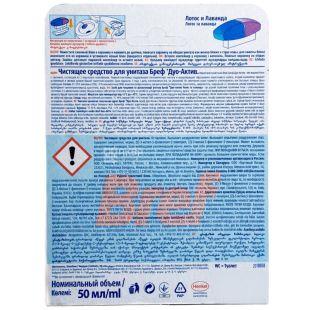 Bref Duo-Aktiv, 50 мл, блок для унитаза, Лотос & Лаванда, ПЭТ