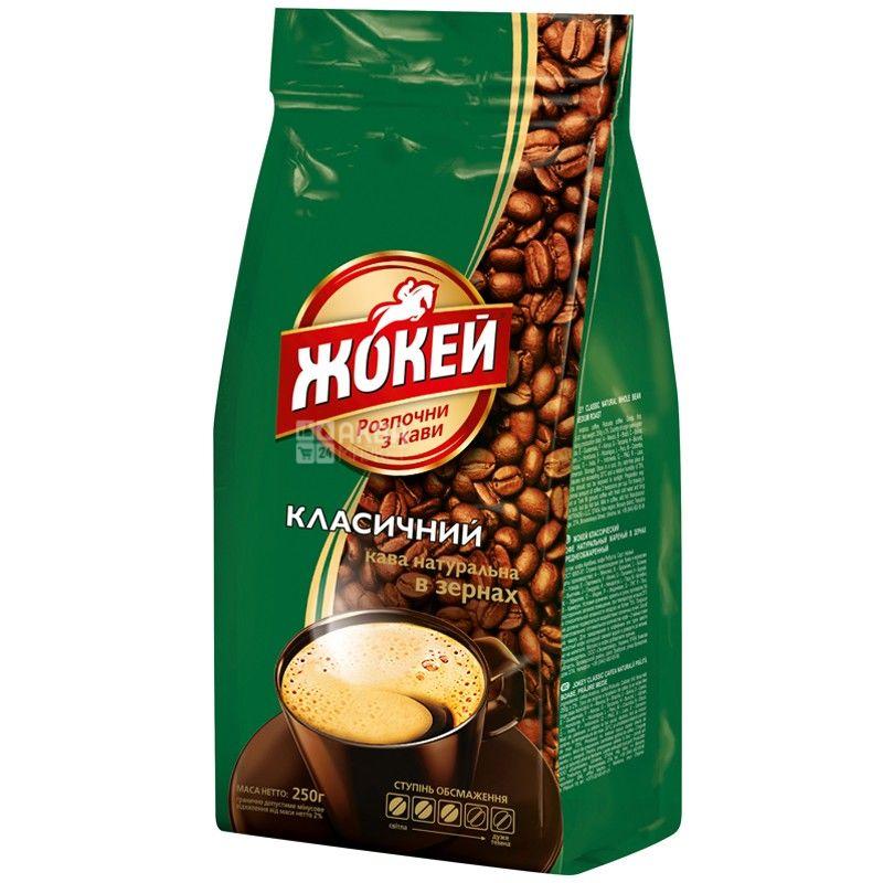 Жокей Классический, 250 г, Кофе средней обжарки, в зернах