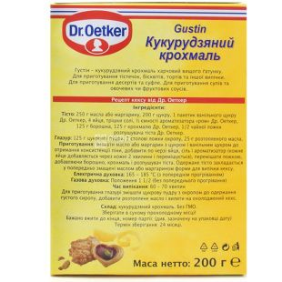 Dr. Oetker, 200 г, крохмаль, Кукурудзяний, Gustin, м/у