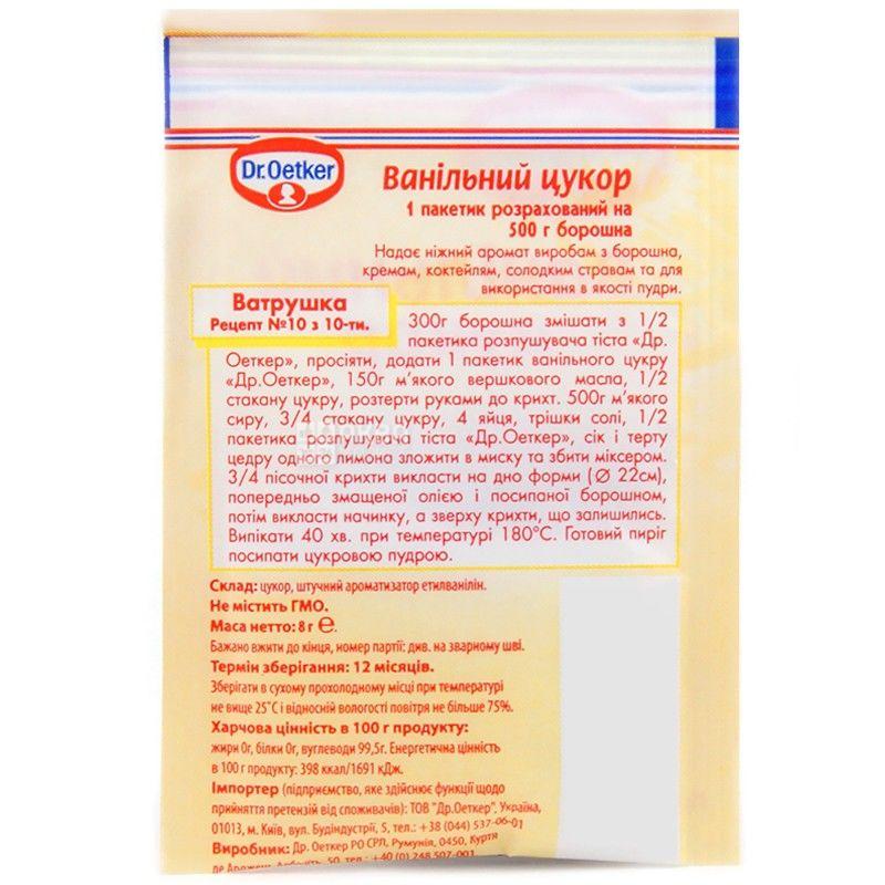 Dr.Oetker, 8 г, сахар ванильный, м/у