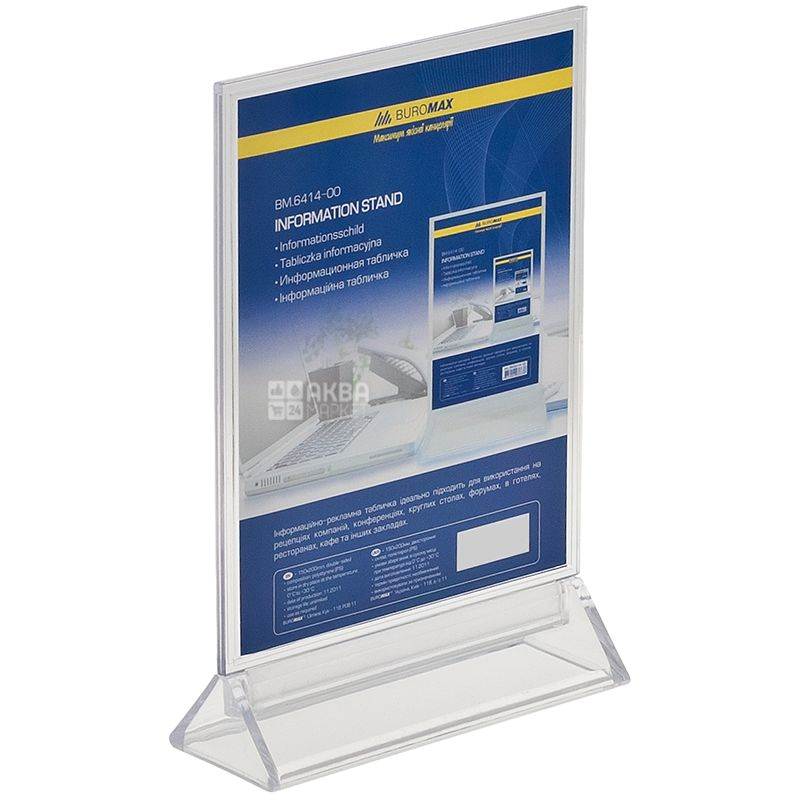 Buromax, 150х200 мм, информационная табличка, Двусторонняя, Прозрачная