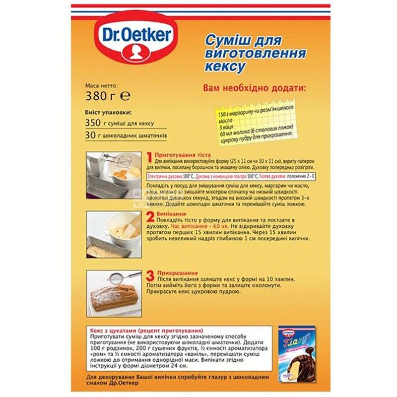 Dr. Oetker, 380 г, кекс, Смесь для приготовления, С шоколадными кусочками, м/у
