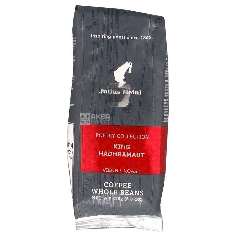 Julius Meinl, 250 г, зерновой кофе, King Hadhramaut, м/у