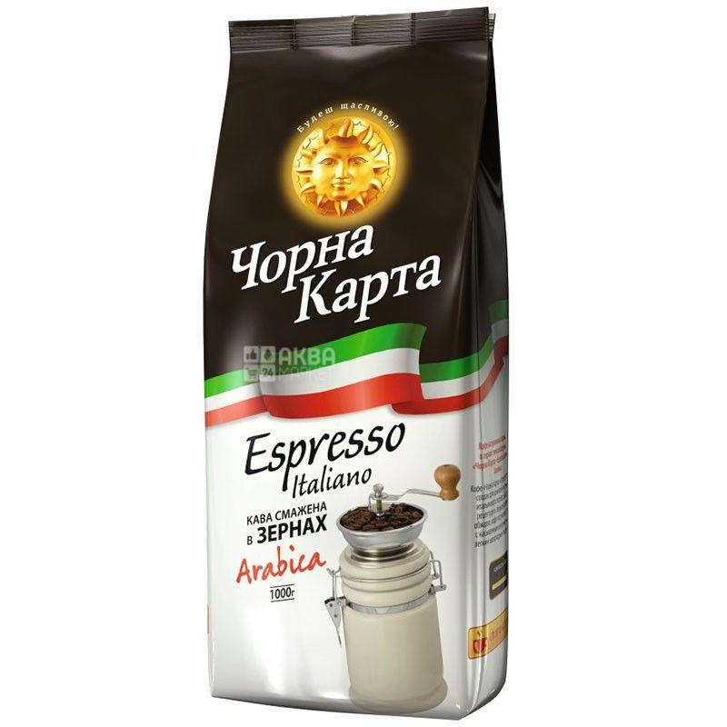 Черная Карта Espresso Italiano, Кофе зерновой, 1 кг