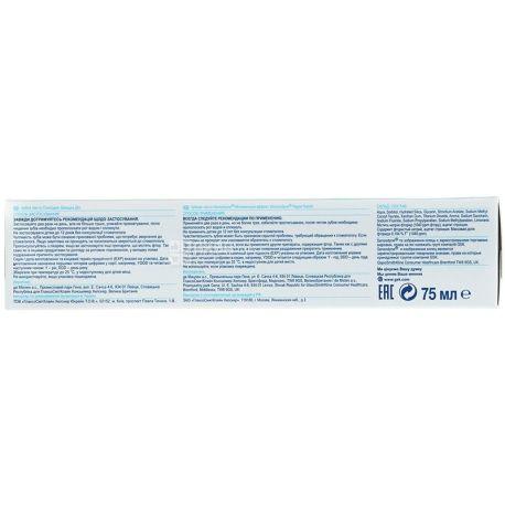 Sensodyne, 75 мл, зубная паста, Быстрое действие и длительная защита, тубус