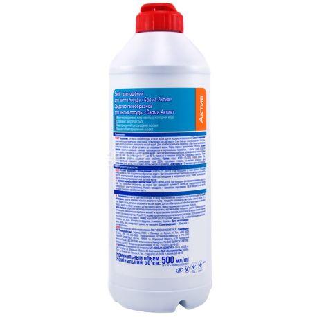 Sarma, 500 мл, средство для мытья посуды, Актив, ПЭТ