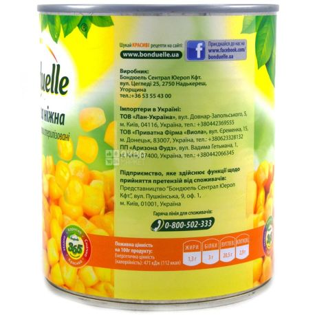 Bonduelle, 170 г, кукурудза, Ніжна, ж/б