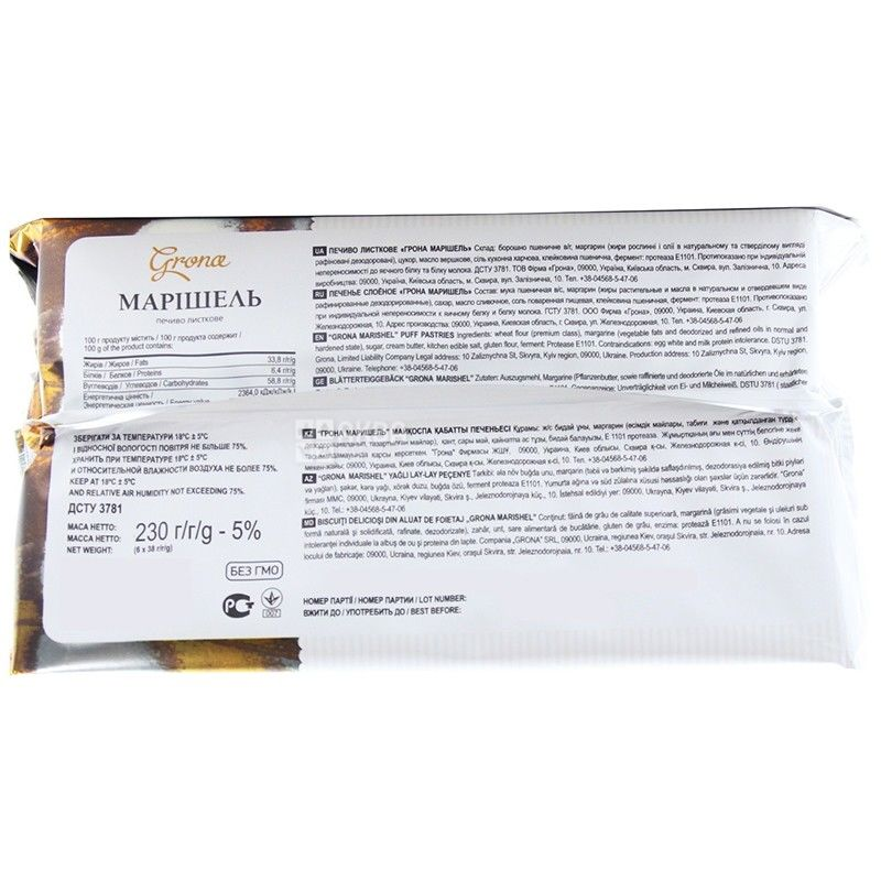 Grona, 230 г, печенье, Маришель, м/у