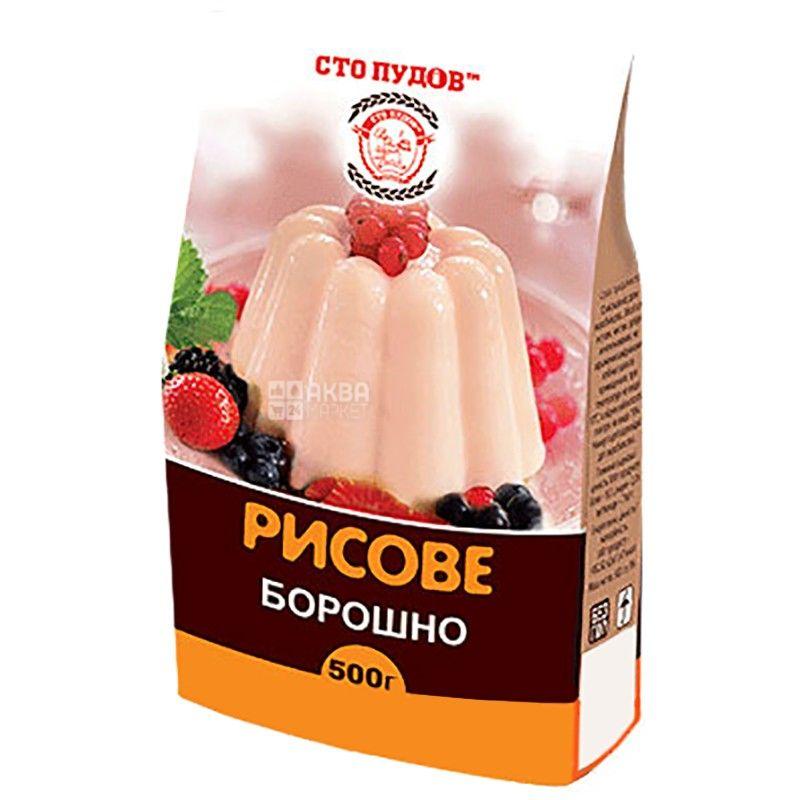 Сто Пудов, Мука рисовая, без глютена, высший сорт, 0,5 кг
