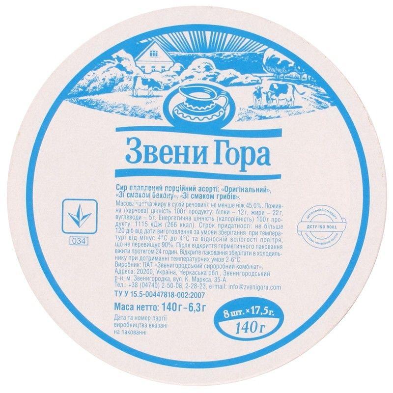 Звенигора, 140г, сир плавлений, Асорті, м/у