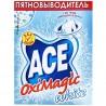 АСЕ, 500 г, пятновыводитель, Oxi Magic White, м/у