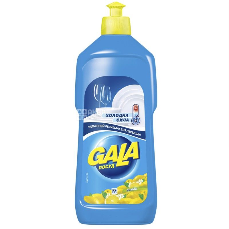 Gala, Жидкое средство для мытья посуды, Лимон, 0,5 л