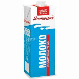 Яготинское, 950 г, 2,6%, Молоко, Ультрапастеризованное