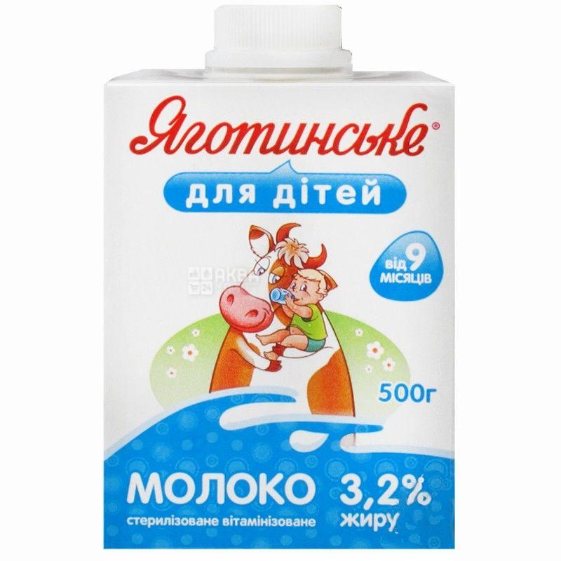 Яготинське, 500 г, 3,2%, Молоко, Для дітей, Стерилізоване