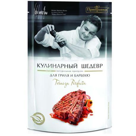 Приправка Кулінарний Шедевр, 30 г, приправа для гриля і барбекю, Terneza Perfecta