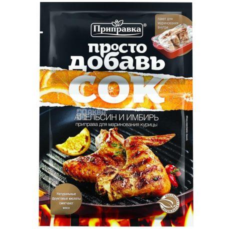 Seasoning, 30 g, seasoning for pickling chicken, Orange and Ginger