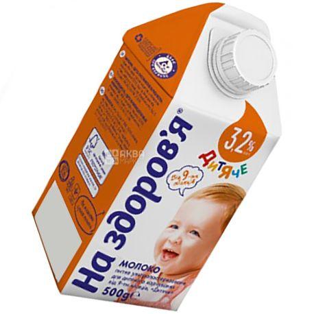 На здоровье Молоко Детское , 0,5л , 3,2%, Ультрапастеризованное