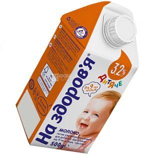 На здоров'я, 0,5л , 3,2%, Молоко, Дитяче, Ультрапастеризоване