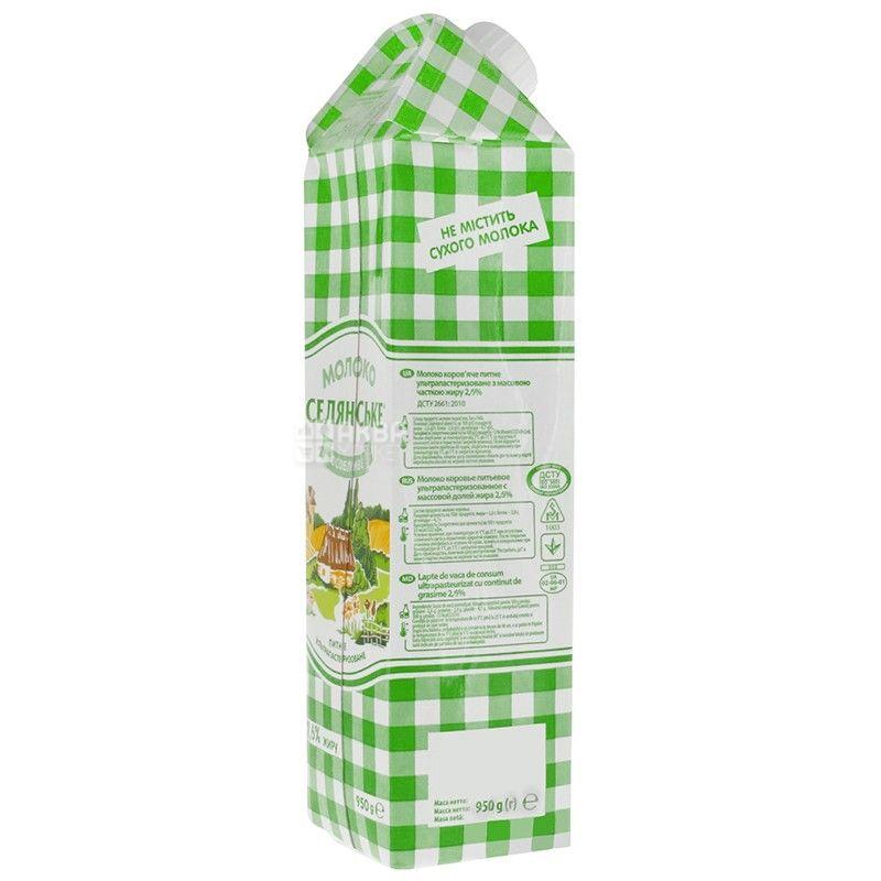 Селянське, 950 г, 1,5%, Молоко, Особливе, Ультрапастеризованное