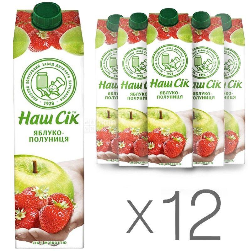 Наш Сок, упаковка 12 шт. по 0,95 л, сок, Клубнично-яблочный, м/у