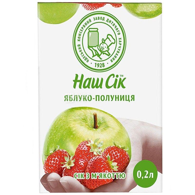 Наш Сок, упаковка 9 шт. по 0,2 л, сок, Клубнично-яблочный, м/у