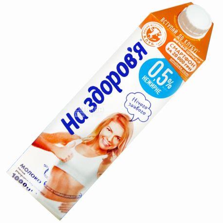 На здоровье, 1 л, 0,5%, Молоко, Ультрапастеризованное