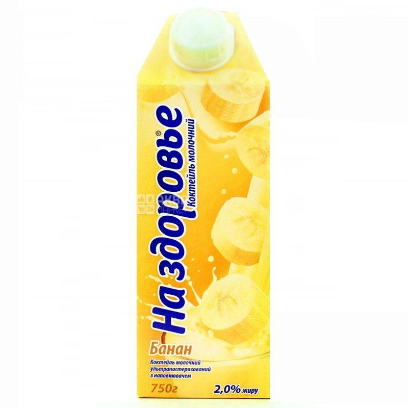 На здоровье, 750 г, 2 %, коктейль молочный, Ультрапастеризованный, Банан