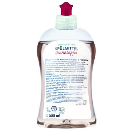 Sodasan, 0.5 l, concentrated dishwashing detergent, Pomegranate, PET