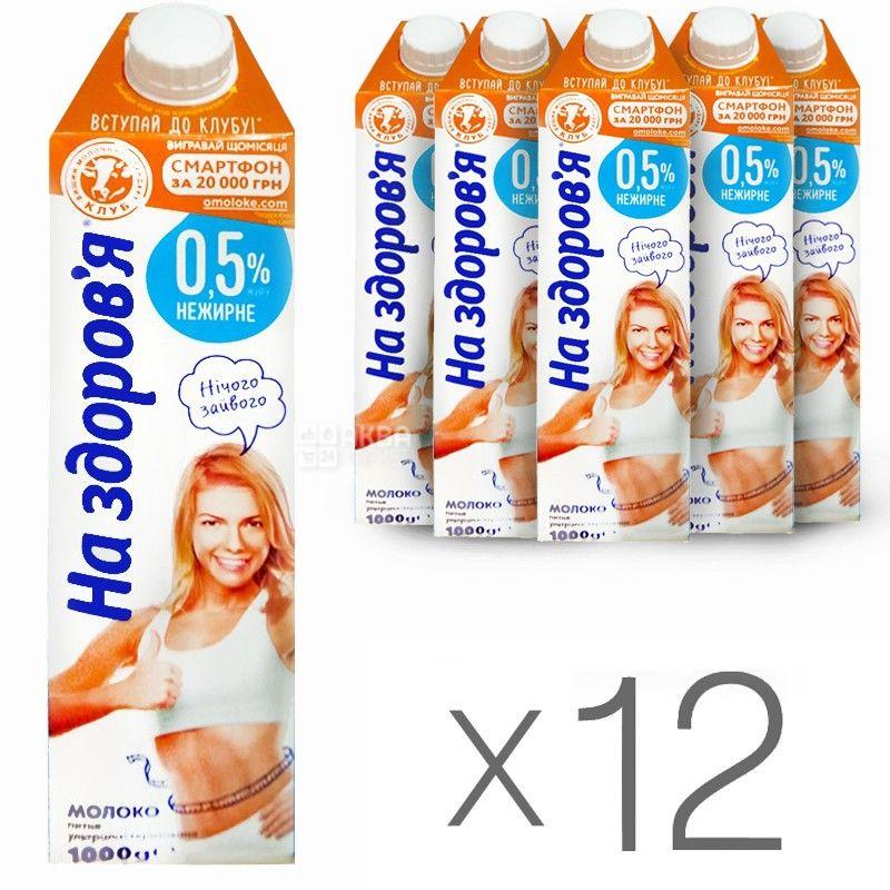 На здоровье, Упаковка 12 шт. по 1 л, 0,5%, Молоко, Ультрапастеризованное