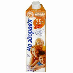 На здоровье, Молоко ультрапастеризованное, 2,5%, 1 л