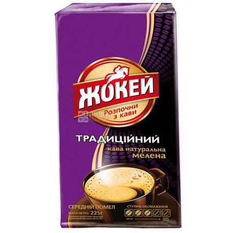 Жокей Традиционный, 225 г, Кофе средней обжарки, молотый