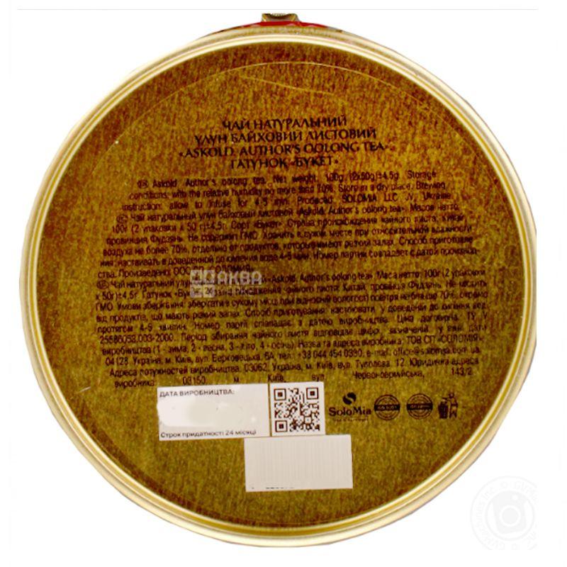 Askold, 80 г, чай белый листовой, Author`s, тубус