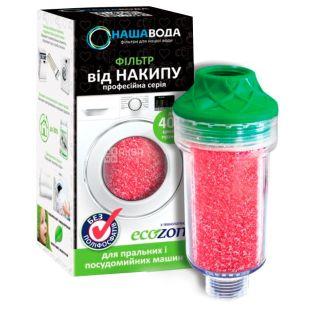 НАША ВОДА, Фильтр от накипи, Для стиральных машин, Ecozon-100