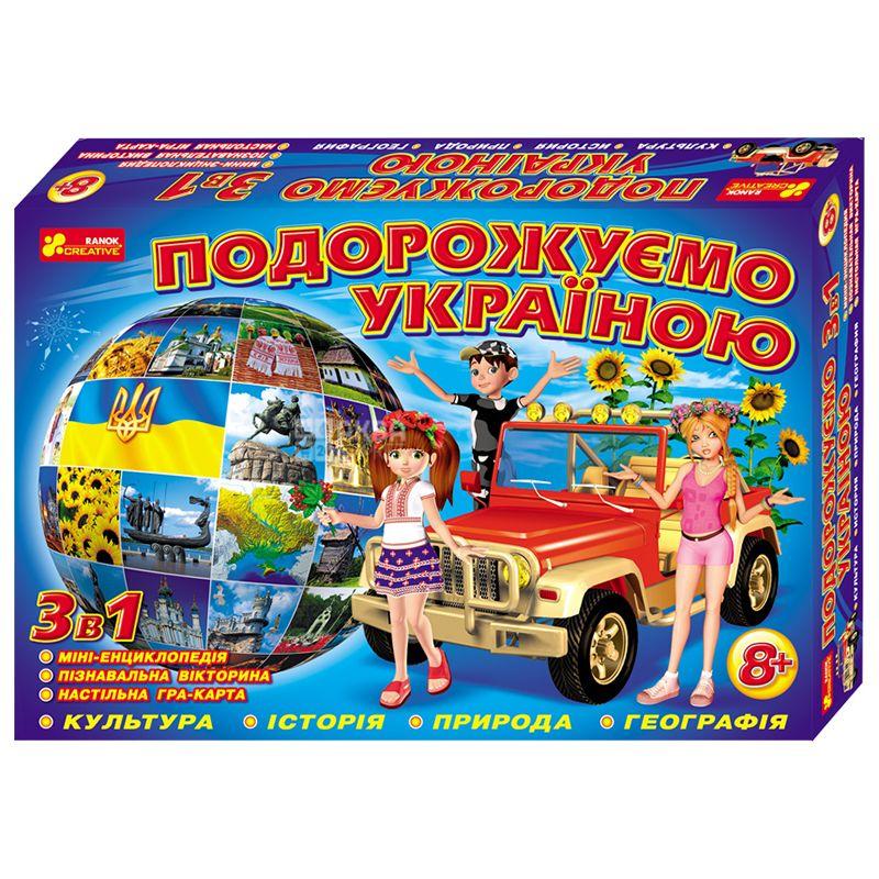 Ранок, Настольная игра, Путешествуем по Украине, картон