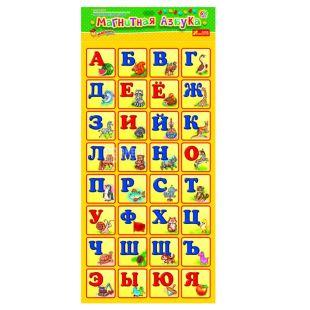 Ранок, Азбука, Російський алфавіт, Магнітна, Настінна