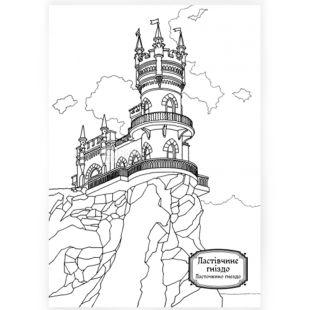 Ранок, Розмальовка, Fine Art, Замки і палаци, Випуск 1, картон