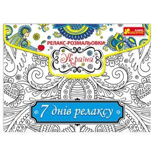 Ранок, Релакс-розмальовка, Україна