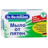 Dr. Beckmann, 100 г, Мило від плям, Для білизни та м'яких поверхонь, м/у
